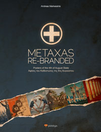 Metaxas rebranded posters